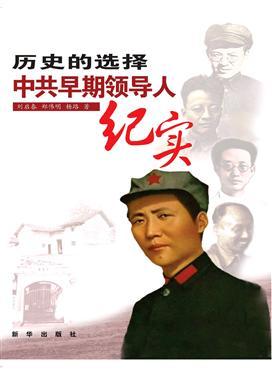 歷史的選擇:中共早期領導人紀實