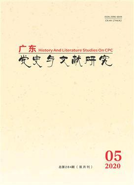红广角·党史与文献研究