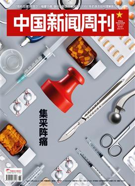 中國新聞周刊