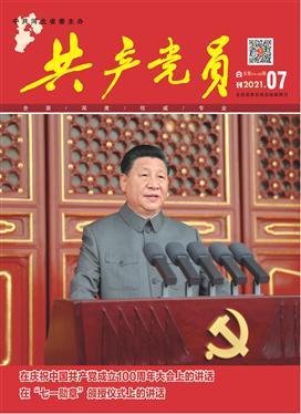 共產黨員(下半月)